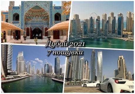 Екскурзия до Дубай 2021! Самолетен билет от София + 7 нощувки на човек + закуски в IBIS AL BARSHA 3* + 7 вечери + тур на Дубай + круиз + сафари в пустинята