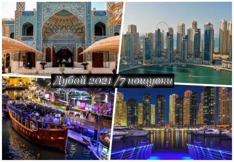 Екскурзия до Дубай 2021! Самолетен билет от София + 7 нощувки на човек + закуски в Rose Park Al Barsha 4* или Millenium Place Barsha Heights 4* +7 вечери+тур на Дубай+круиз+сафари