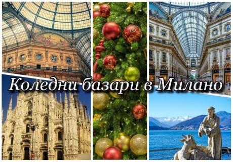 Предколедна уикенд екскурзия в Милано, Италия! Самолетен билет от София + 3 нощувки и закуски на човек + обиколка на Милано. Възможност за посещение на Бергамо и езерата Комо, Лугано!