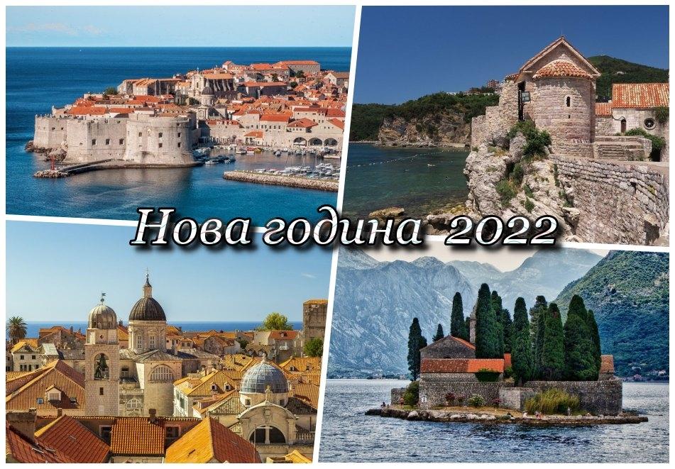 Нова година 2022! Екскурзия до Черна гора и Дубровник. 4 нощувки на човек, 4 закуски и 3 вечери в Hotel Palma 4+* и екскурзии до Дубровник, Котор и Будва! Собствен транспорт!