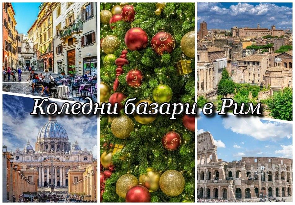 Предколедна уикенд екскурзия в Рим, Италия с полет на Wizz Air! Самолетен билет от София + 3 нощувки на човек със закуски + обиколка на Рим с екскурзовод!