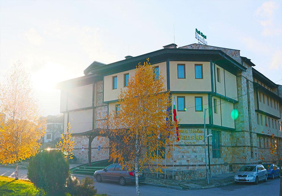 Парк Хотел Банско, гр. Банско