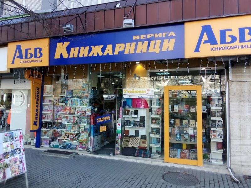 Онлайн магазин АБВ маркет