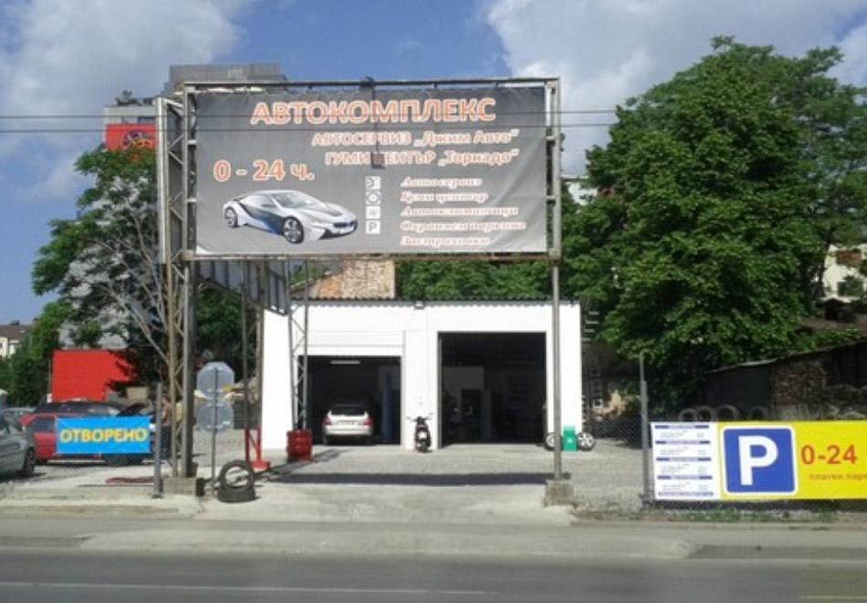 Пълна профилактика и зареждане на автоклиматик на автомобил от автоцентър Торнадо, ул. Опълченска №15, снимка 2