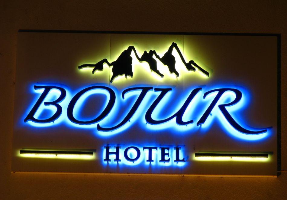 Семеен хотел Божур, Банско, снимка 23