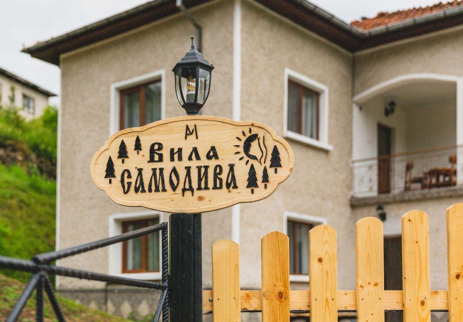 2 или 3 нощувки в самостоятелна вила + барбекю за 8 човека от Вила Самодива, с. Ягодина, снимка 2