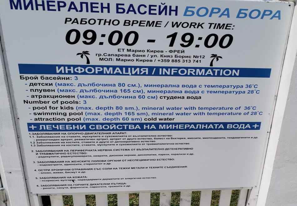 Комплекс Бора Бора, Сапарева Баня, снимка 12