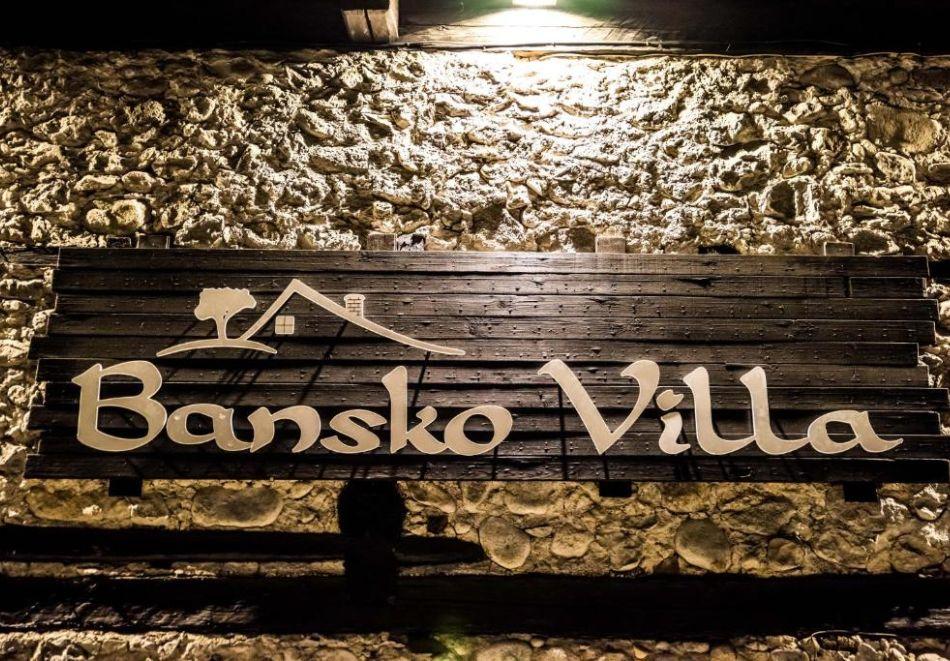 Уикенд в Банско! 1 или 2 нощувки на човек със закуски и вечери* в семеен хотел Златева къща, снимка 22