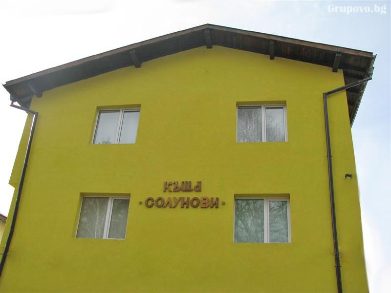 Къща за гости Солунови, Добринище